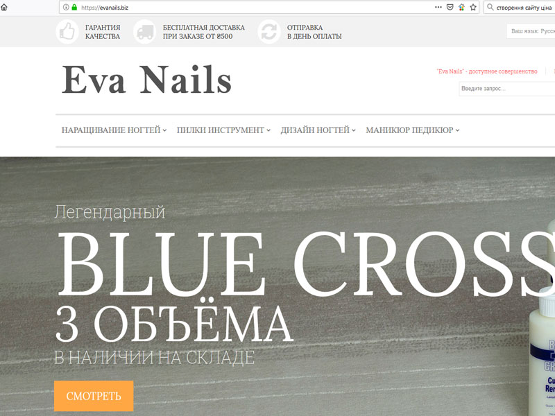 Eva Nails Shop